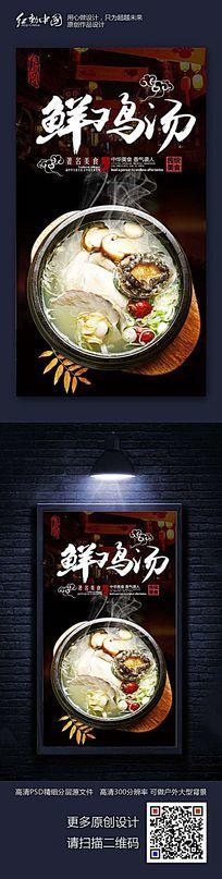 美味鸡汤宣传海报素材模板设计