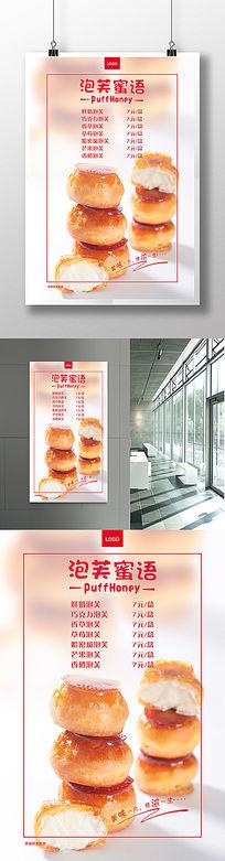 美味甜品泡芙促销海报