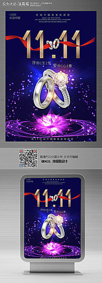 时尚大气双11珠宝宣传海报