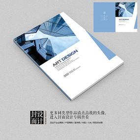 时尚商业杂志政府画册封面设计