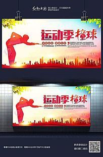 台球比赛炫彩宣传海报设计