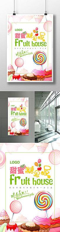 糖果点心棒棒糖冰淇淋美味海报