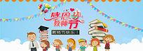 淘宝感恩教师节卡通宣传海报