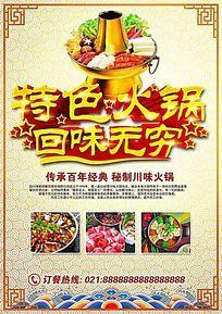特色火锅回味无穷宣传海报