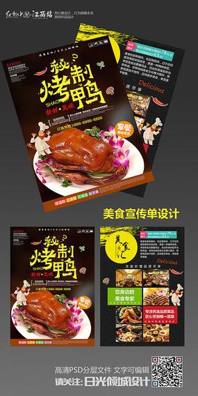 烤鸭宣传单