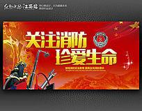 消防展板设计