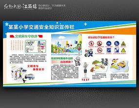 幼儿园安全宣传栏