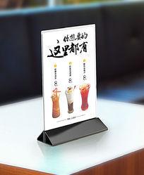 饮品点餐牌设计