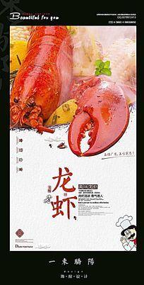 中国美食龙虾宣传海报设计PSD