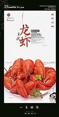 中国美食龙虾宣传海报设计