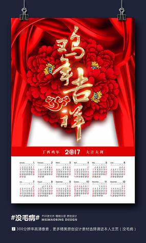 2017鸡年日历挂历设计