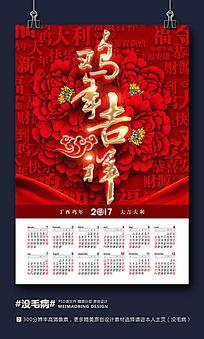 2017年鸡年日历台历设计