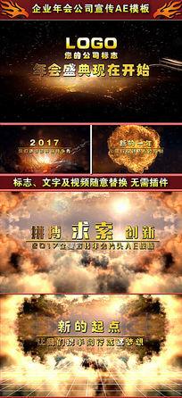 2017年金色大气企业年会公司宣传片头