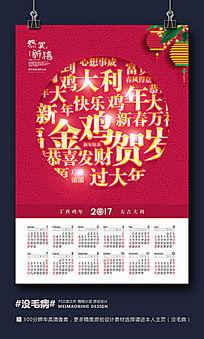 2017年台历挂历日历