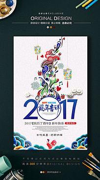2017中国蓝创意手绘海报