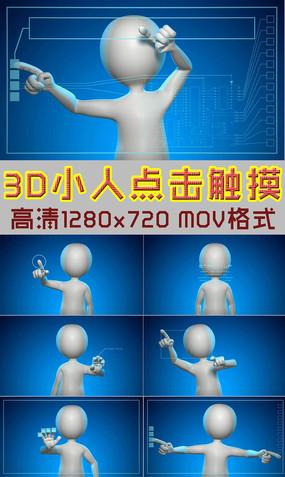 3D立体小人点击触摸高科技CG视频