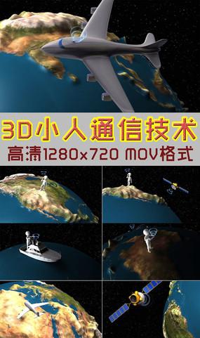 3D立体小人通讯通信高科技CG视频