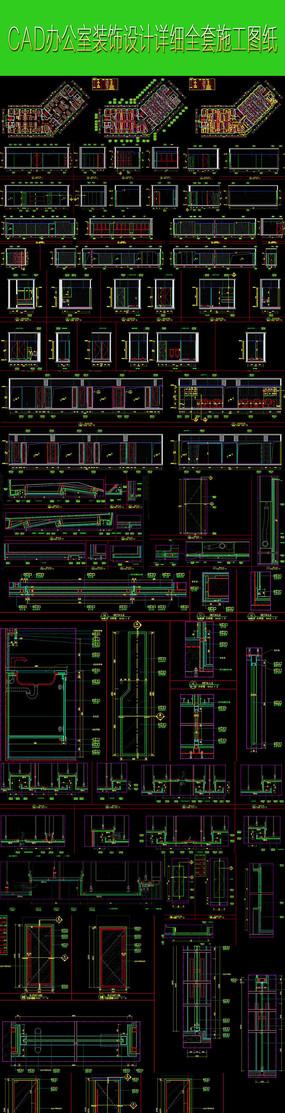 办公室装饰设计全套详细CAD图纸