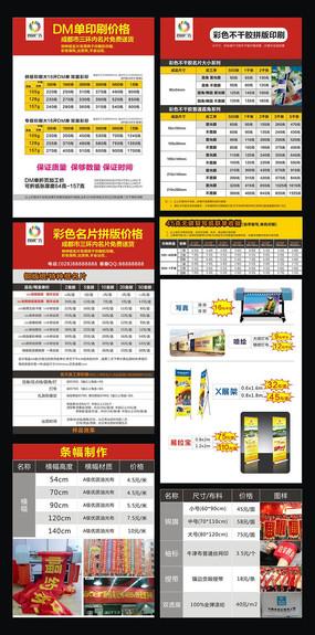 广告印刷公司价格表宣传页