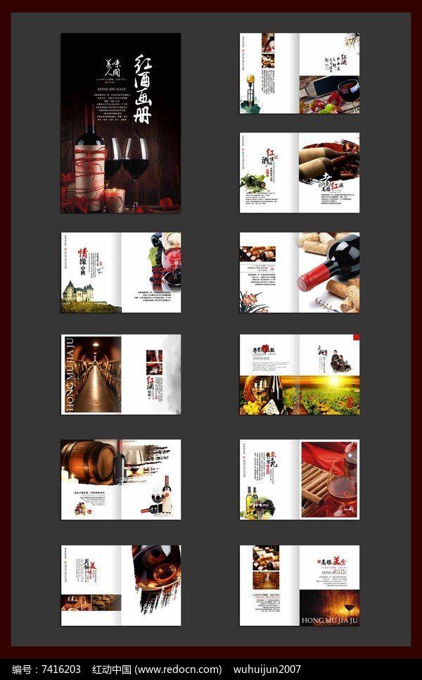红酒画册图片