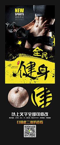 简洁大气健身俱乐部海报设计