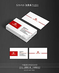 简约大气中国红企业名片