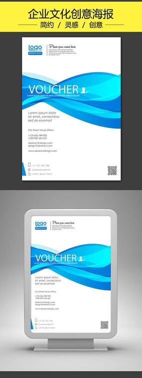 简约动感蓝色企业品牌创意海报