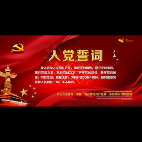 入党誓词宣传展板