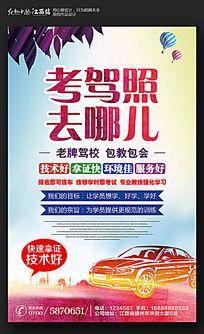 实用考驾照去哪儿驾校招生海报设计