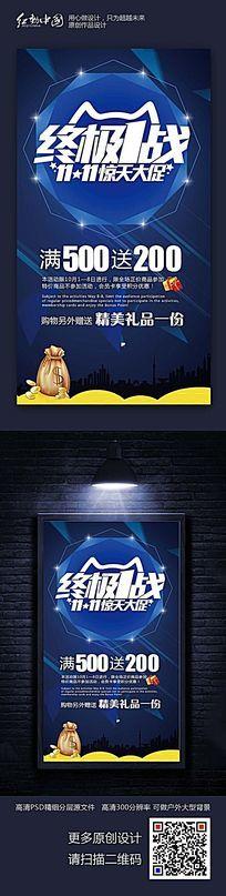 双11活动促销海报设计素材