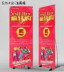 双11狂欢节促销活动展架