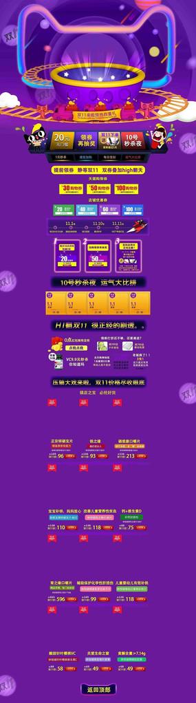 双11全球狂欢节首页促销模板