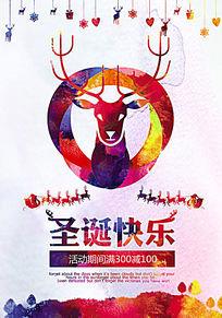 水彩时尚圣诞快乐海报设计
