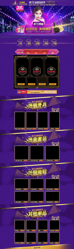 淘宝嘉年华天猫双11店铺首页模板