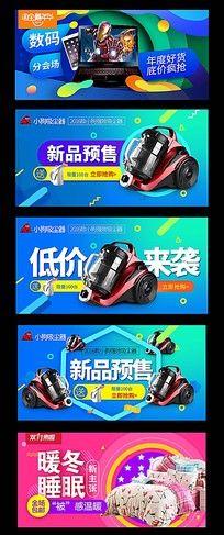 淘宝天猫双11海报数码海报