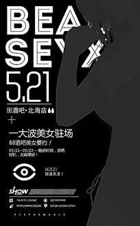 夜店SEXY性感主题海报