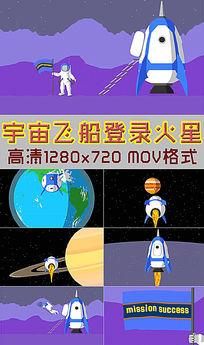宇宙飞船穿越太空登录火星CG视频