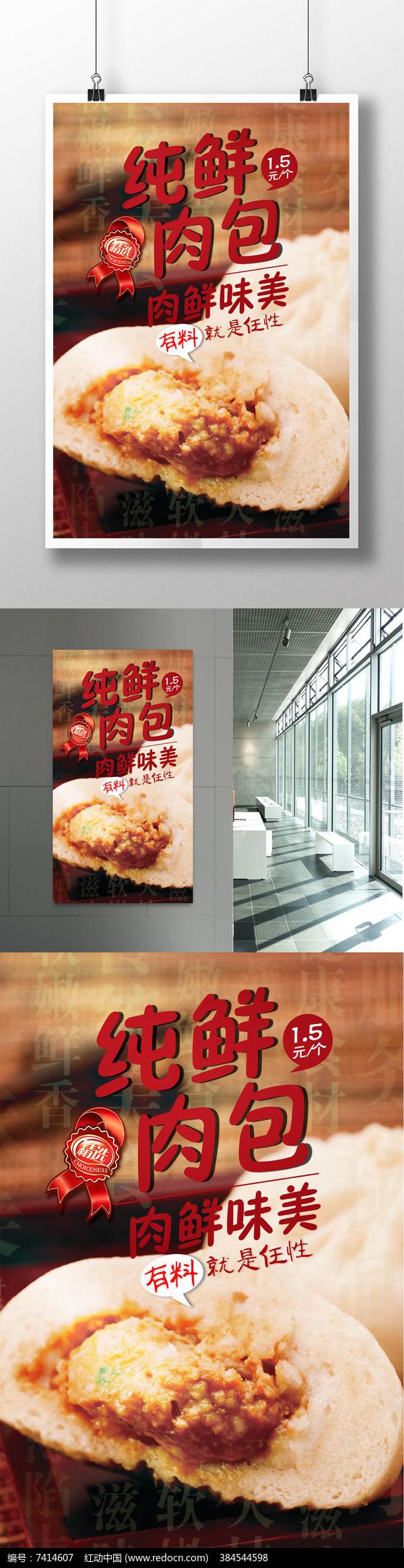 中国风包子面食特色美食文化海报图片