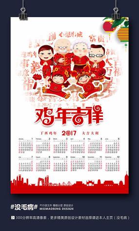 中国风鸡年吉祥2017年日历挂历
