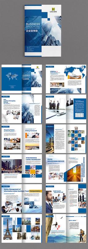 公司企业文化宣传册
