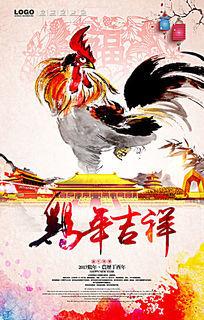 创意中国风鸡年海报设计