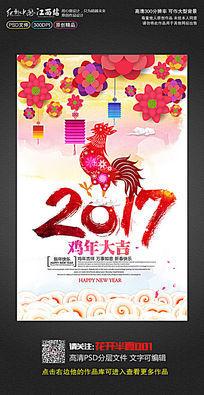 简约2017鸡年宣传海报设计