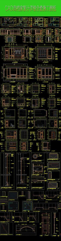 家装设计图纸CAD下载