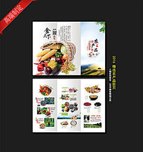 农产品折页
