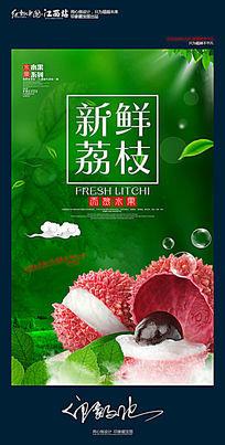 新鲜荔枝水果促销海报