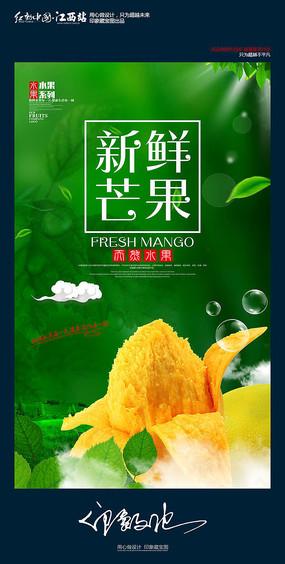 新鲜芒果水果促销海报