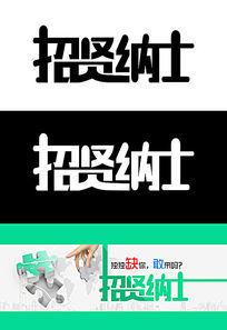 招贤纳士宣传文字