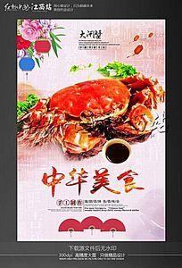中华美食大闸蟹海报设计