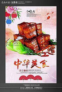 中华美食红烧肉海报设计