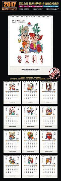 2017年鸡年中国梦传统文化恭贺新春精美台历设计